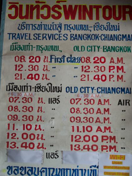 автобус сукхотай - бангкок