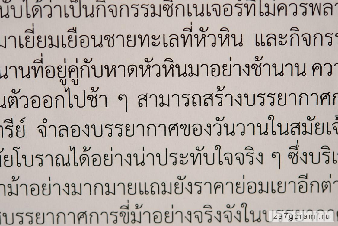 читать по-тайски