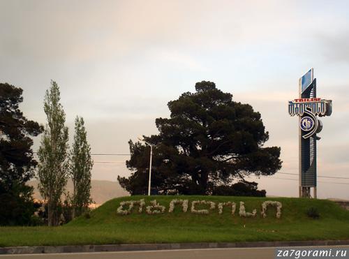 Въезд в Тбилиси