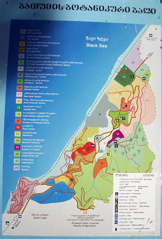 Карта ботанический сад в Батуми