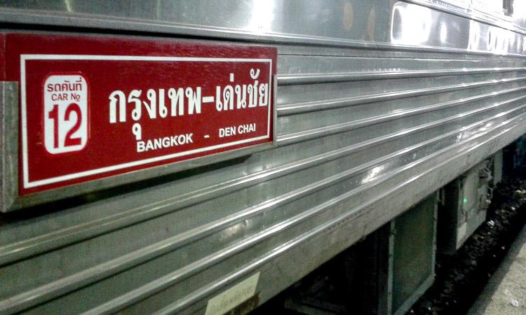 Из Хуахина в Бангкок на поезде