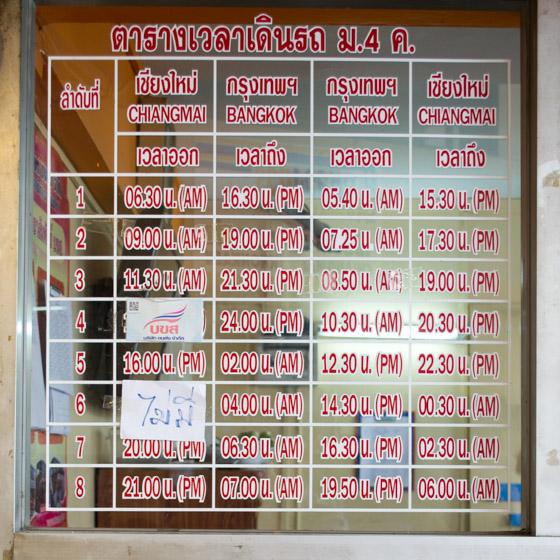 Автобус Чиангмай - Бангкок расписание
