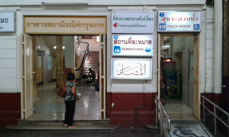 Душевые на ж/д вокзалах Таиланда