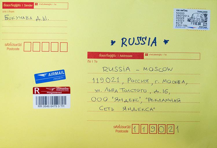 Письмо из Таиланда в Россию