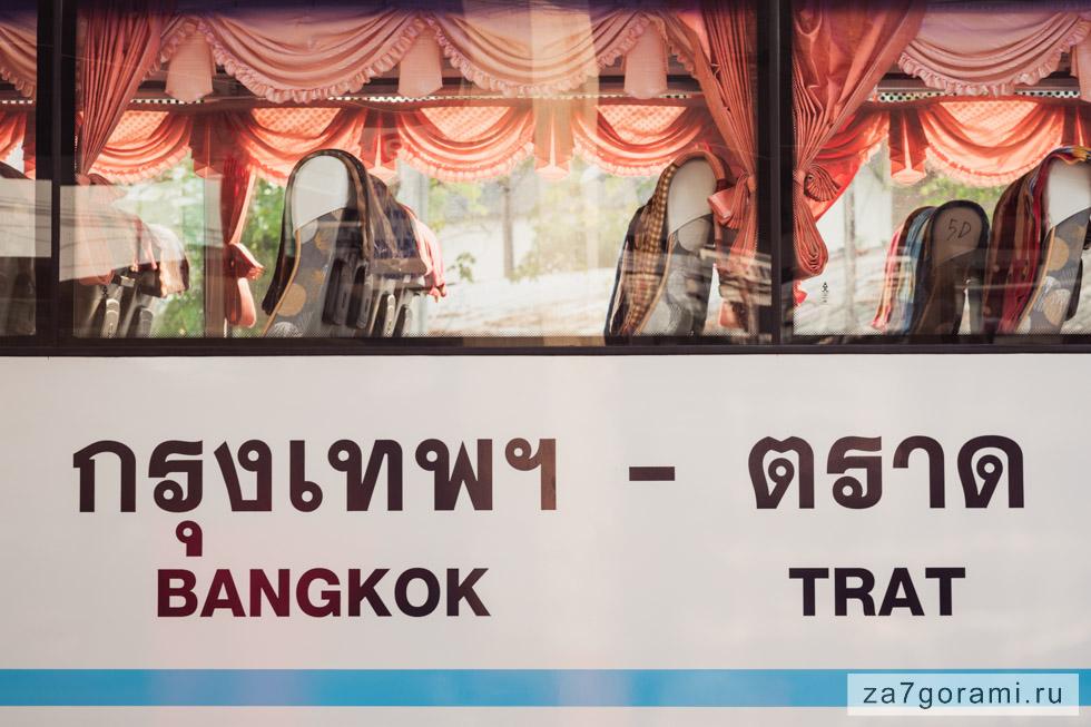 Автобус Бангкок - Трат