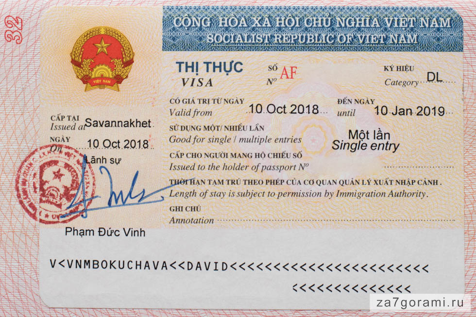 Виза Вьетнама