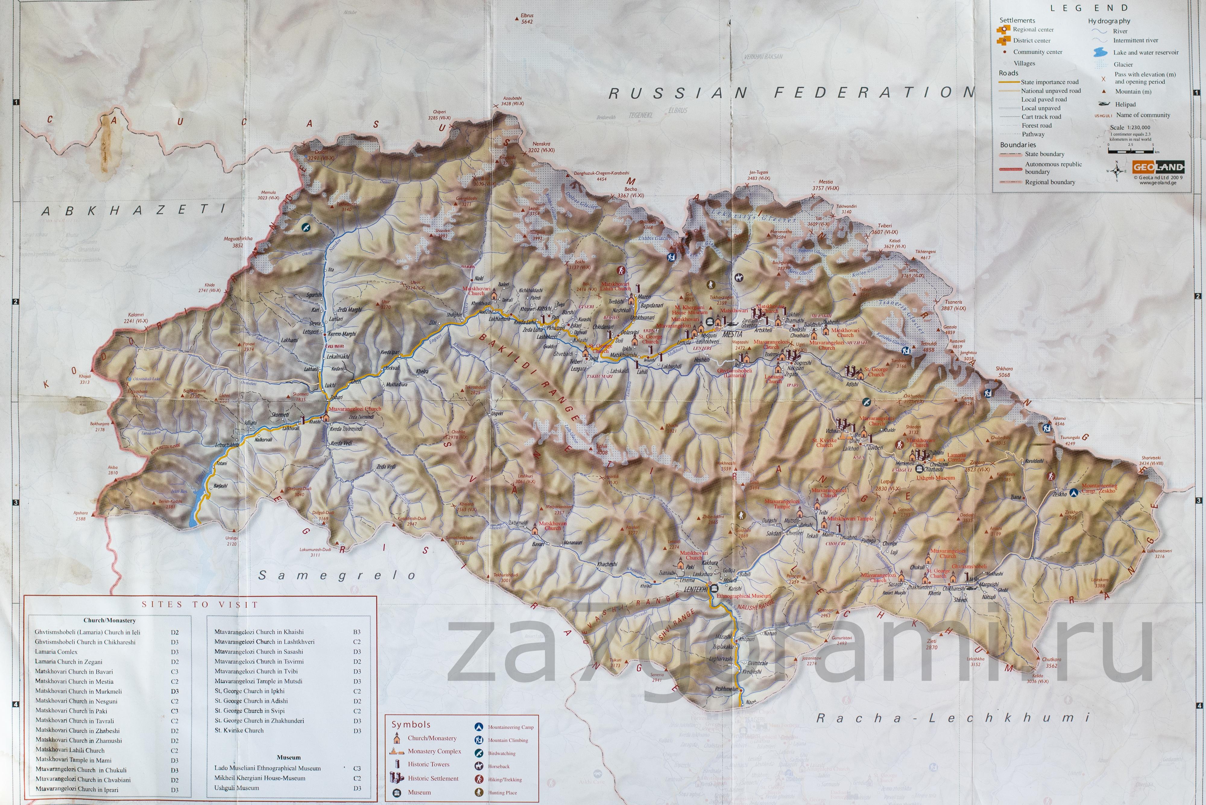 карта рачи