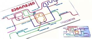 карта для оплаты проезда в метро тбилиси