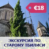 Экскурсия в Тбилиси