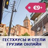 Отели в Грузии