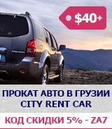 Прокат машин в Грузии