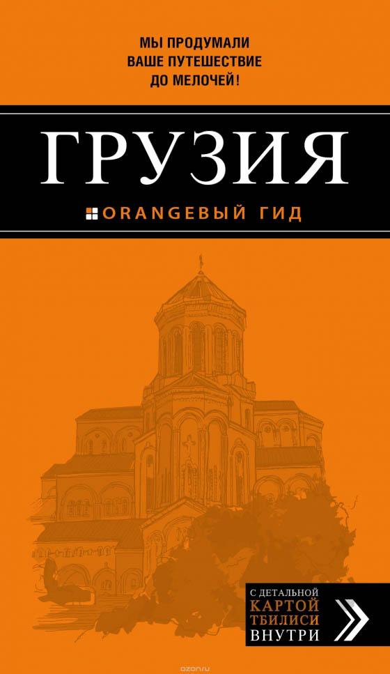 путеводитель по грузии