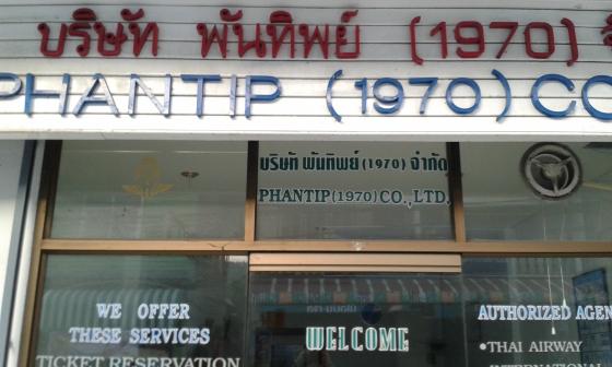 офис компании phantiptravel на Самуи