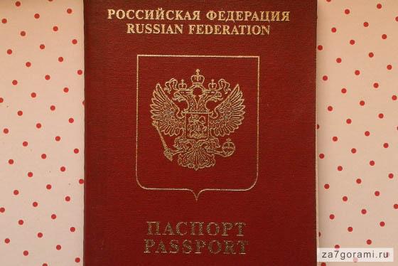 В США с российским паспортом