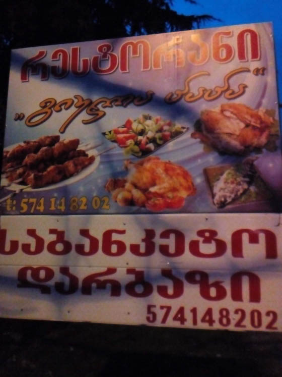 реклама рядом с рестораном дедушка Гиули