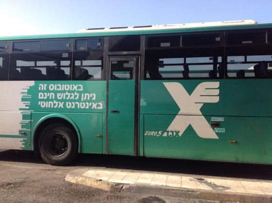 автобусы компании Эгед